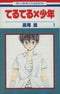 *Complete Set* Teru Teru x Boy Vol.1 ~ 11 - BOOKOFF USA