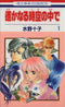 *Complete Set* Haruka: Beyond the Stream of Time Vol.1 ~ 17