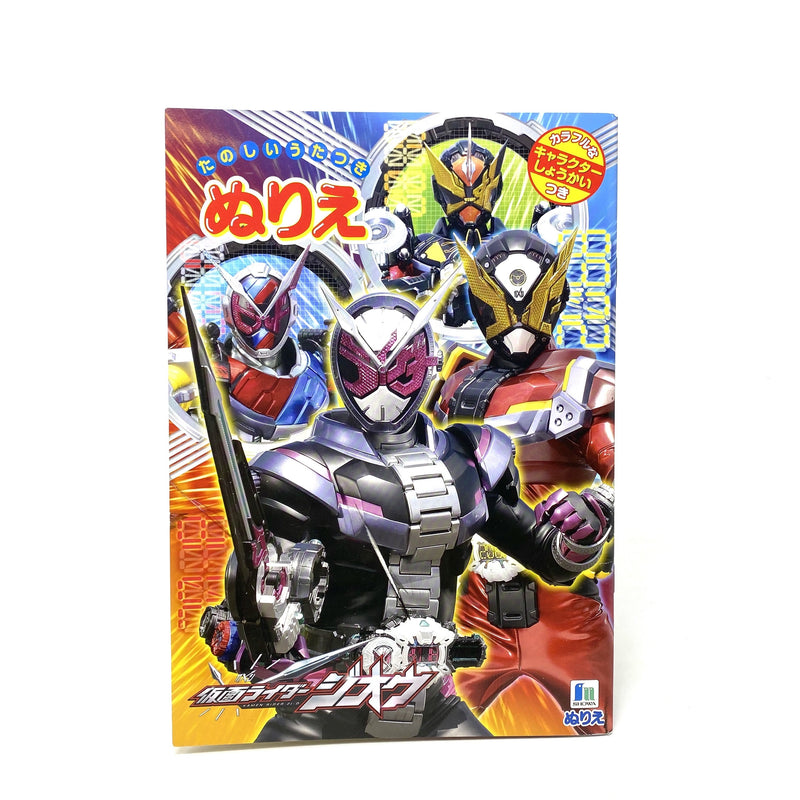 Mask Rider Zi-O Coloring Book - BOOKOFF USA