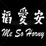 Me So Horny T Shirt