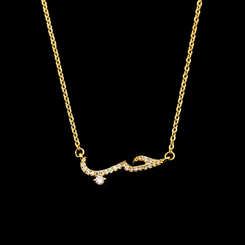 Love حب Necklace - World Wide Dawah