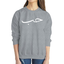 Arabic Love حب Sweatshirt - World Wide Dawah