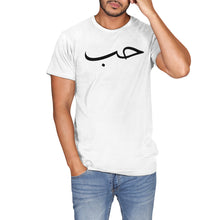 Arabic Love حب T-Shirt - World Wide Dawah