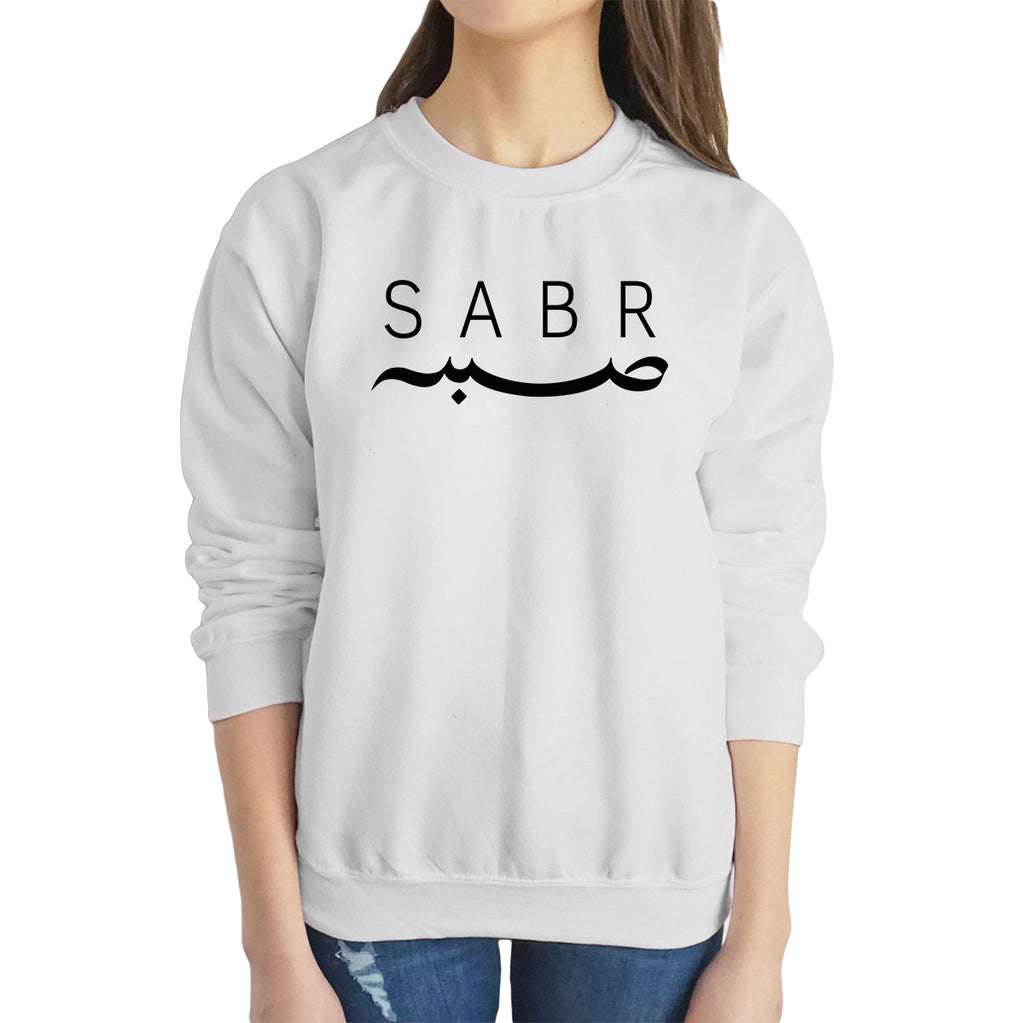 Sabr صبر Sweatshirt - World Wide Dawah
