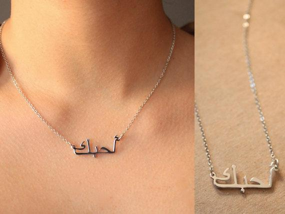 Custom Personalized Arabic Necklace