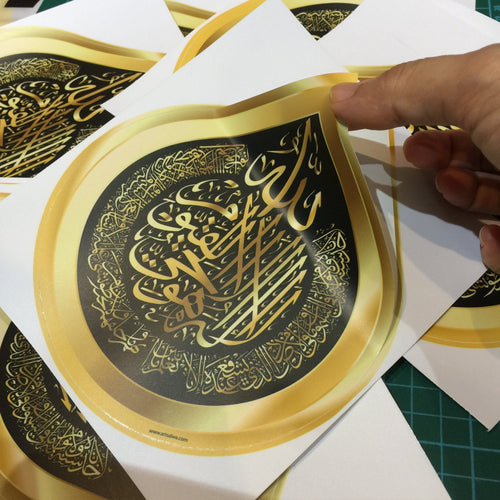 Al Kursi Door Decal Gold