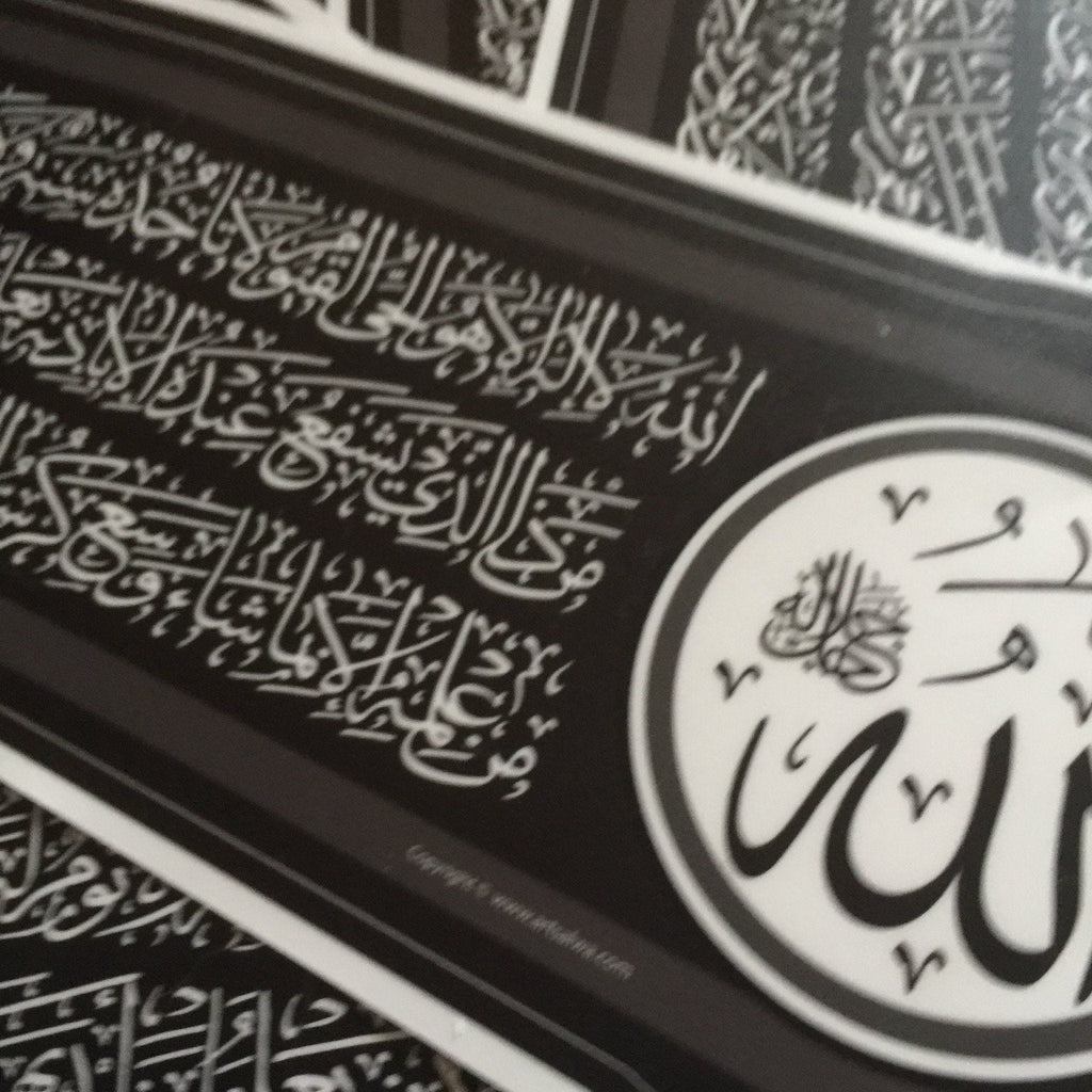 Al Kursi Door Decal Longish