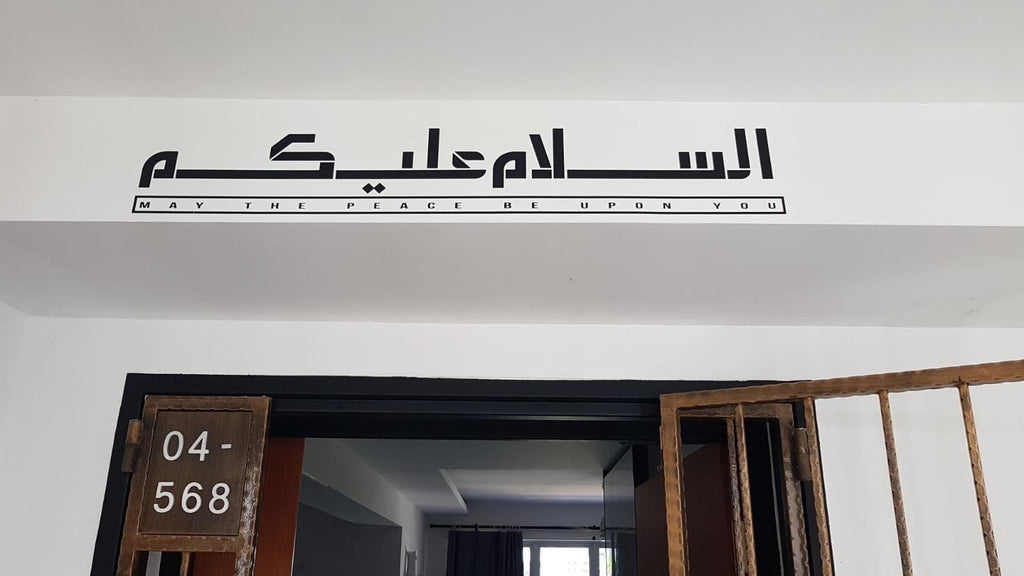 "Assalam Sticker ""Modern Kufic"""