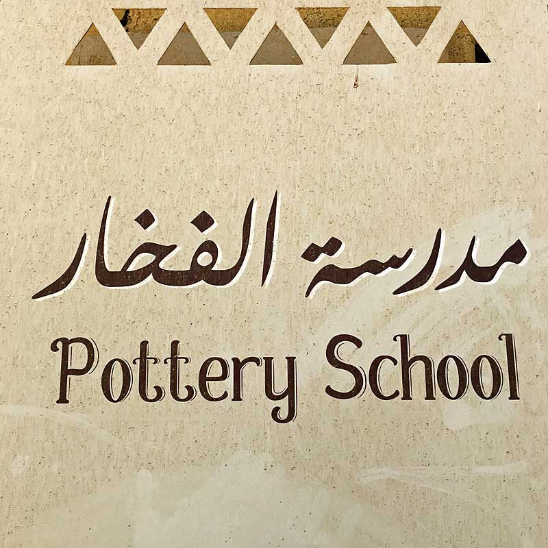 my-visit-to-the-charming-fayoum-pottery-school-pomegranate-blog-pottery-school-entrance