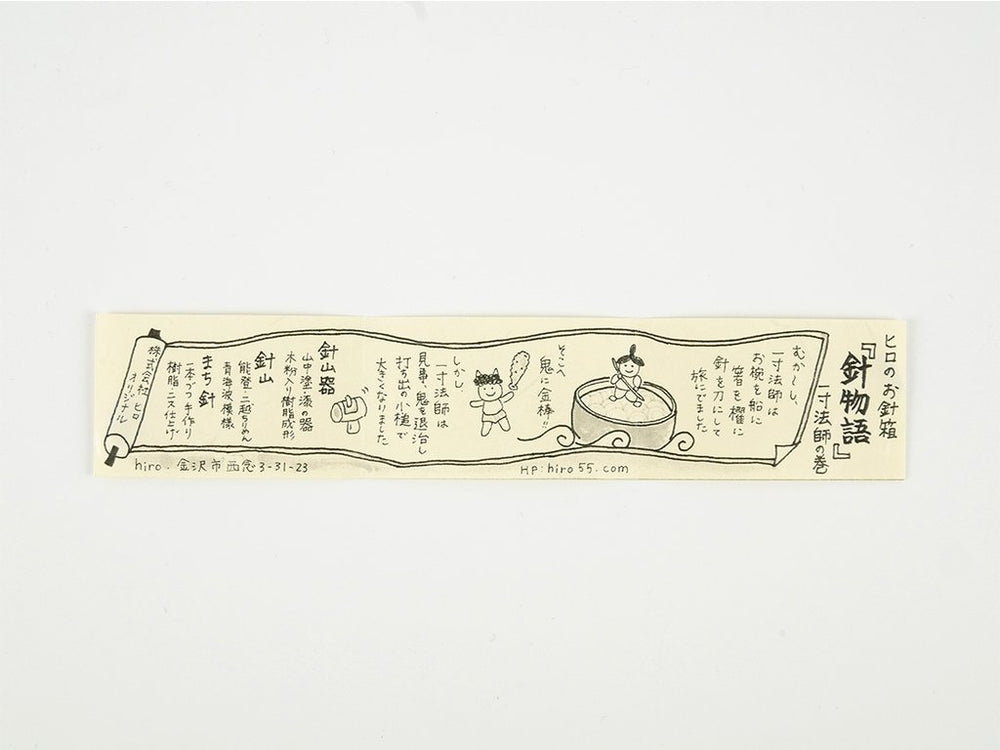 Issun-bōshi Sewing Pin Cushion and Pins by Hiro