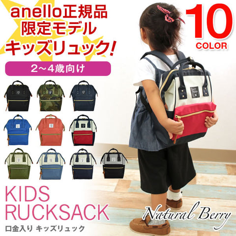 Anello Polyester Kids Backpack AT-H0853