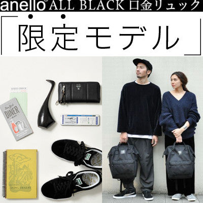 Anello Limited Edition All Black Polyester Backpack EC-B 001