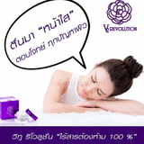 V2 Revolution Wonder Night Repair 1  กล่อง 15 Ml