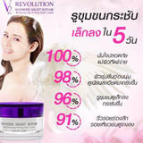 V2 Revolution Wonder Night Repair 2 กล่อง 15 Ml