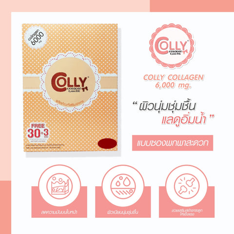 Colly Pink Collagen 6000 mg.บรรจุ 30 ซอง
