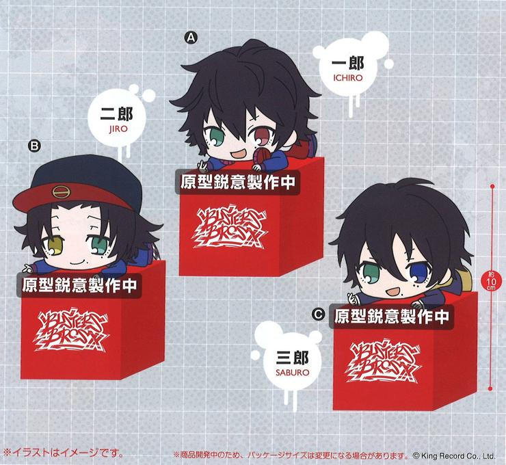 Hypnosis Mic: Buster Bros Furyu Small Figures