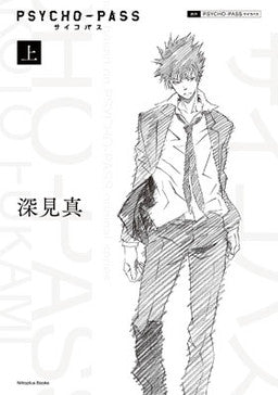 Psycho-Pass: Novel Part.1 - Limited Edition (Nitroplus, Production I.G)
