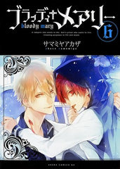 Bloody Mary Manga Vol. 6 & 8 [JP]