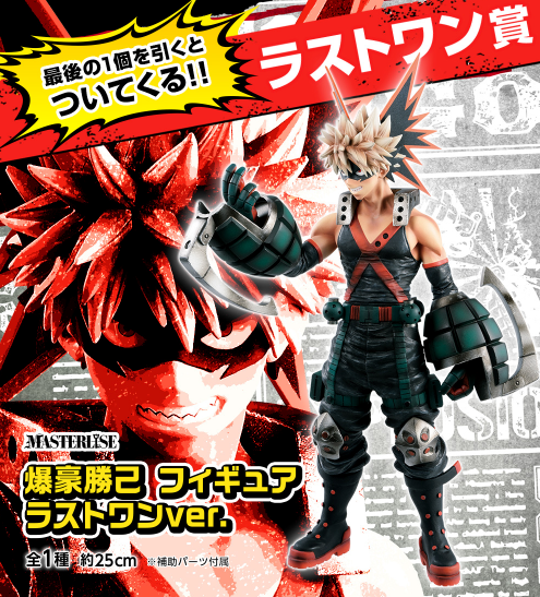 Hero Academia: Fighting Heroes feat. One's Justice EXCLUSIVE BAKUGO LAST ONE FIGURE