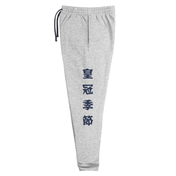 Chase Your Crown Unisex Fleece Joggers