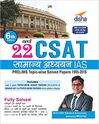 22 Years CSAT General Studies IAS Prelims Topic-wise Solved Papers 1995 - 2016 (Hindi)-Books-TBHPD-Helmetdon