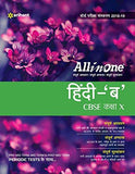 All in One Hindi B CBSE Class 10th (Based on Book Sparsh Bhag-II & Sanchayan Bhag-II)-Arihant Publications-Helmetdon