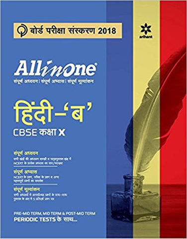 All in One Hindi 'B' CBSE Class 10th-Books-TBHPD-Helmetdon