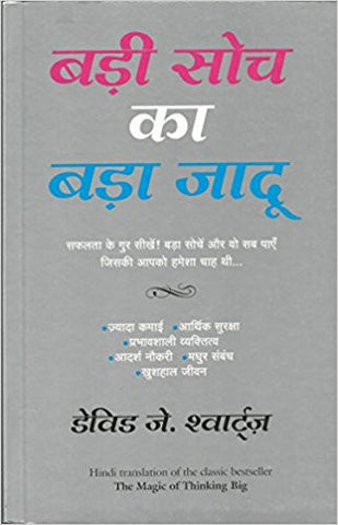 Badi Soch Ka Bada Jadoo (The Magic of Thinking Big)-Books-TBHPD-Helmetdon