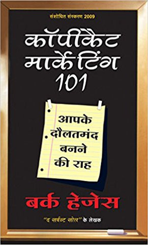 Copycat Marketing 101 (Hindi)-Books-TBHPD-Helmetdon