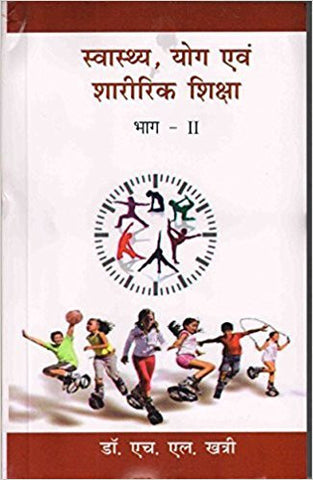 HEALTH AND PHYSICAL EDUCATION (HINDI) Part -2-Books-TBHPD-Helmetdon