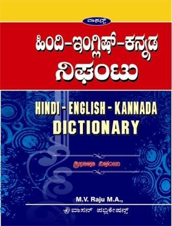 HINDI-ENGLISH-KANNADA DICTIONARY-Book-VASAN PUBLICATIONS-Helmetdon