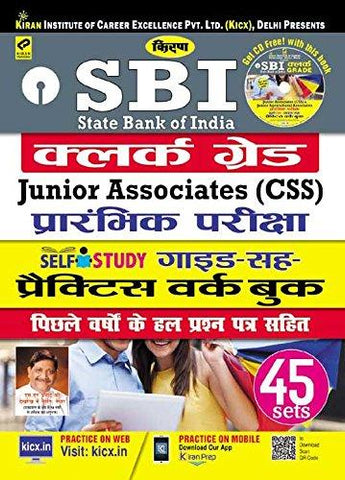 Kiran's SBI Clerk Grade (Junior Associates - CSS) Preliminary Exam Self Study Guide-Cum Practice Work Book - 2118 (Hindi)-Book-Kiran Prakashan-Helmetdon