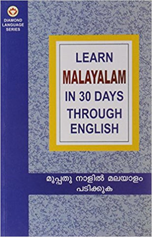 Learn In 30 Days Through-Books-TBHPD-Helmetdon