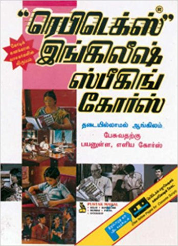 Rapidex English for Tamil Speakers-Books-TBHPD-Helmetdon