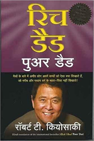 Rich Dad Poor Dad (hindi)-Books-TBHPD-Helmetdon