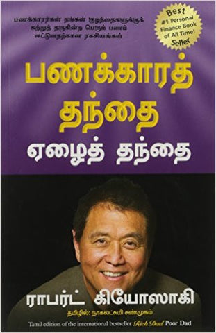 Rich Dad Poor Dad (tamil)-Books-TBHPD-Helmetdon