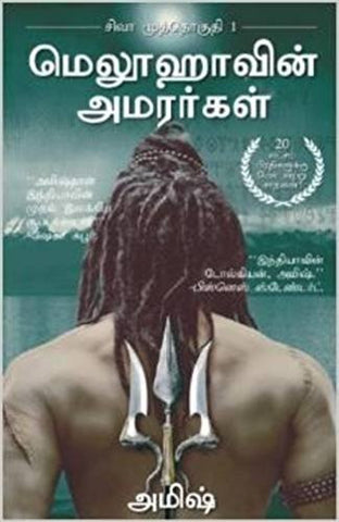 The Immortals of Meluha (Tamil)-Books-TBHPD-Helmetdon