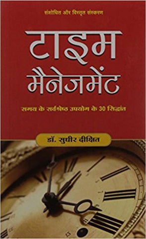 Time Management (Hindi)-Books-TBHPD-Helmetdon