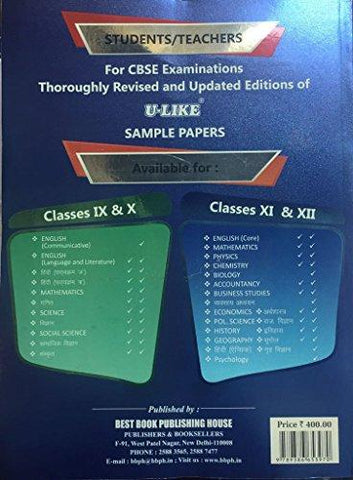 U Like CBSE Sample Papers (With Solutions) & Model Test Papers in Science  for Class X