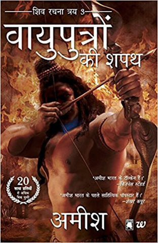 Vayuputron Ki Shapath (The Oath of the Vayuputras) (Hindi)-Books-TBHPD-Helmetdon