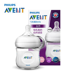 AVENT 125ml Feeding Bottle ***FREE INSURED SHIPPING.
