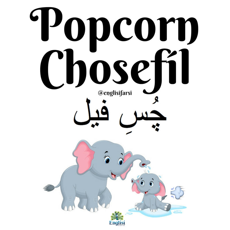 Popcorn in Persian. The chos of a fíl.