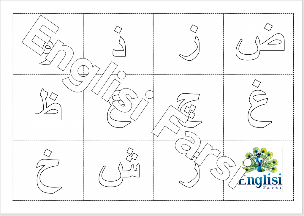 Persian Alphabet & Numbers Flash cards in B & W Digital Download 📧 ۱۲۳۴۵ ب آ پ