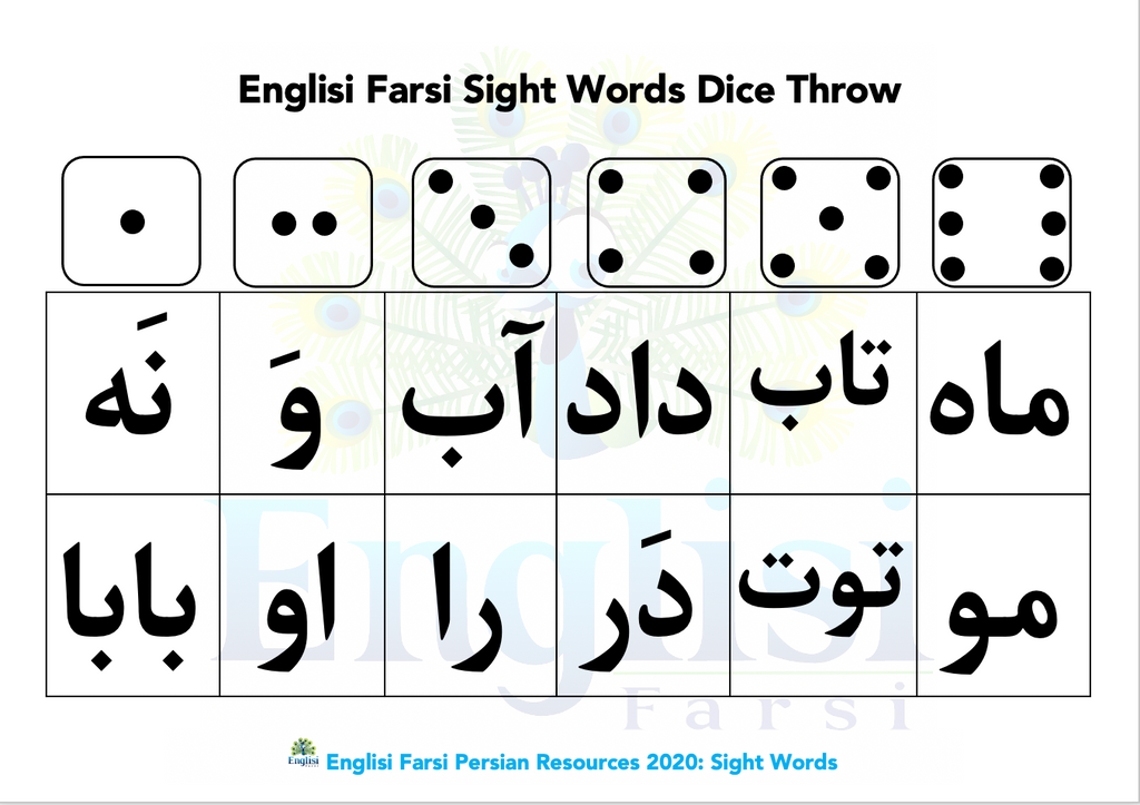 Persian Sight Words Dice Throw Game Digital Download 📧 🎲 بابا آب داد