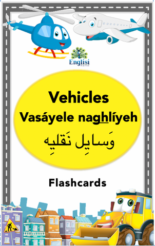 Englisi Farsi Flash Cards: Vehicles/Vasáyele Naghlíyeh - Englisi Farsi
