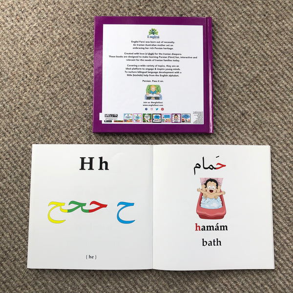 Englisi Farsi Persian Books New Release Bundle 🚗 🎨 🛑 آ ب 🐜 HARD COVER