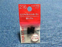 SHISEIDO Eyelash Curler Refill #216 - Made In Japan