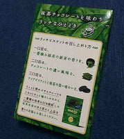 Meiji Rich Matcha Biscuits / Cookies - Japanese Green Tea Chocolate Biscuit