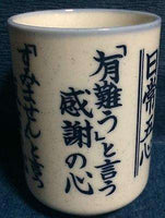 Japanese Green Tea Cup with Kanji - Made in Japan - Porcelain Teacup sajapansales