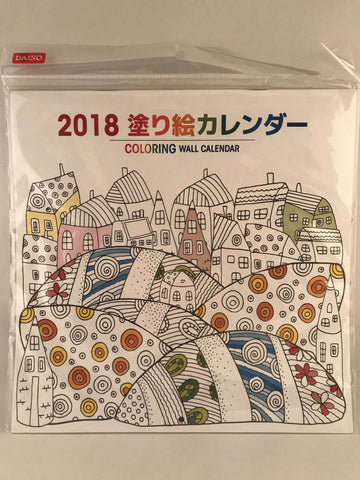 Colouring Wall Calendar 2018 - Japanese Coloring Book w/ English sajapansales